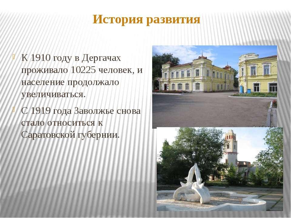 К 1910 году в Дергачах проживало 10225 человек, и население продолжало увелич...