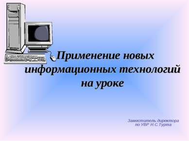 Применение новых информационных технологий на уроке Заместитель директора по ...