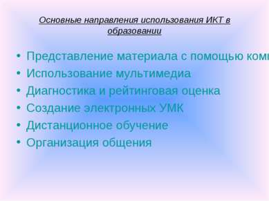 Основные направления использования ИКТ в образовании Представление материала ...
