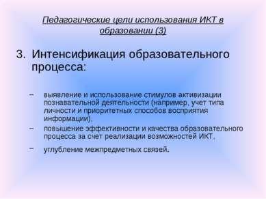 Педагогические цели использования ИКТ в образовании (3) Интенсификация образо...