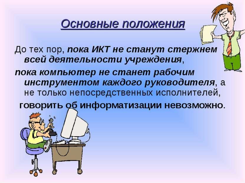 Основные положения До тех пор, пока ИКТ не станут стержнем всей деятельности ...