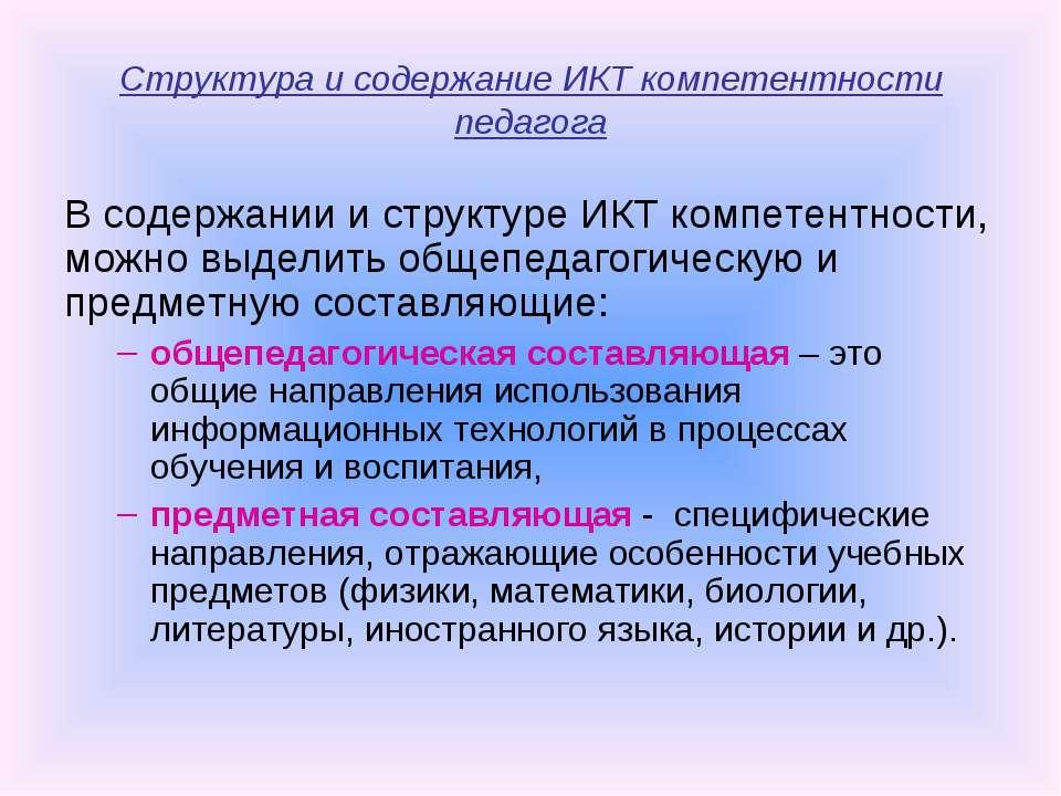 Структура и содержание ИКТ компетентности педагога В содержании и структуре И...