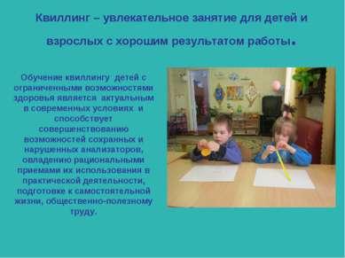 Квиллинг – увлекательное занятие для детей и взрослых с хорошим результатом р...