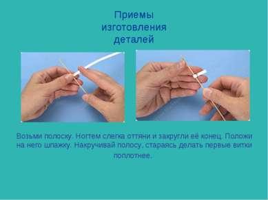 Возьми полоску. Ногтем слегка оттяни изакругли её конец. Положи нанего шпаж...