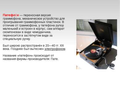 Патефо н— переносная версия граммофона, механическое устройство для проигрыв...