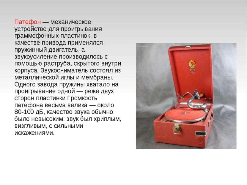 Патефон— механическое устройство для проигрывания граммофонных пластинок, в ...