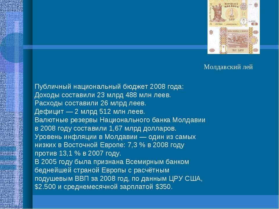 Публичный национальный бюджет 2008 года: Доходы составили 23 млрд 488млн лее...