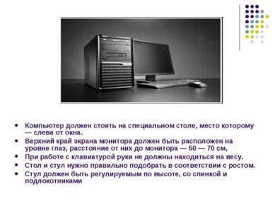Компьютер должен стоять на специальном столе, место которому — слева от окна....