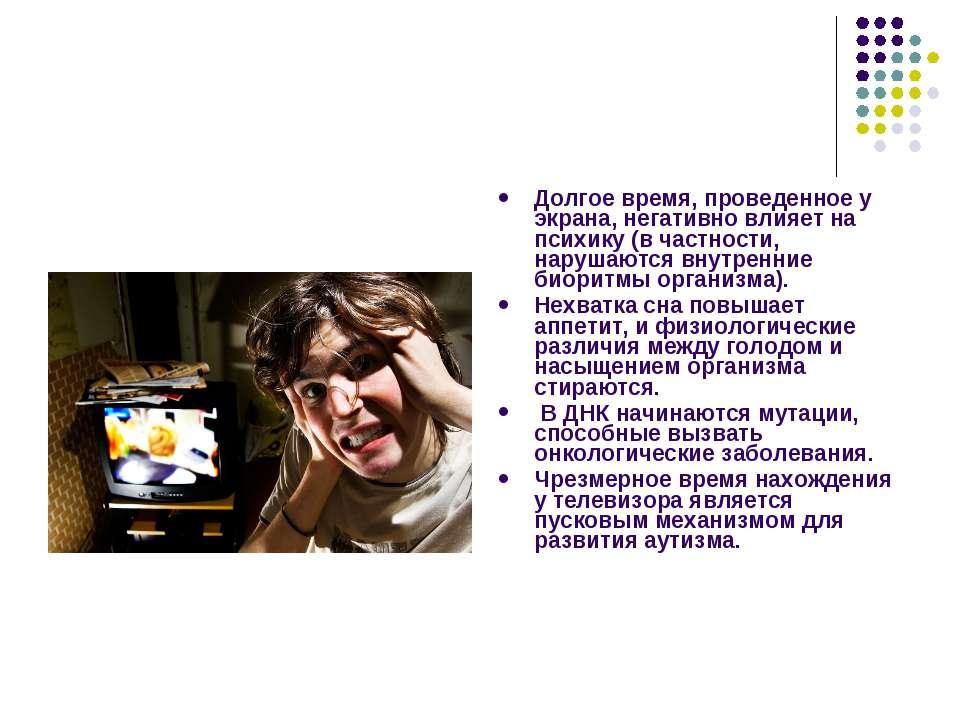 Долгое время, проведенное у экрана, негативно влияет на психику (в частности,...