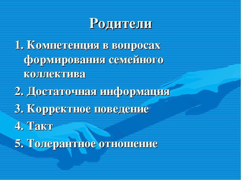 Родители 1. Компетенция в вопросах формирования семейного коллектива 2. Доста...