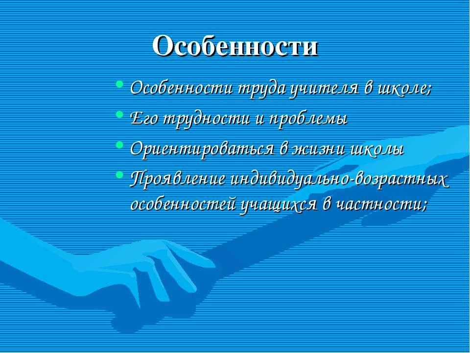 Особенности Особенности труда учителя в школе; Его трудности и проблемы Ориен...