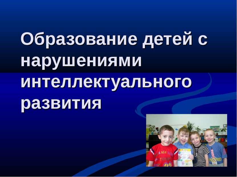 Образование детей с нарушениями интеллектуального развития