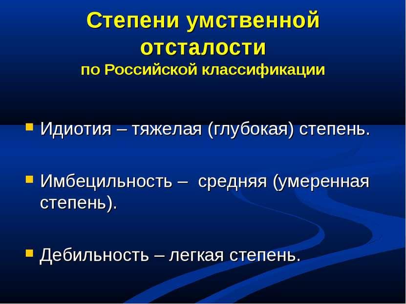 Степени умственной отсталости по Российской классификации Идиотия – тяжелая (...