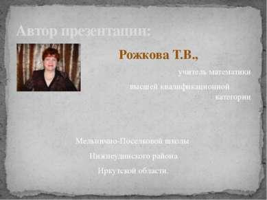 Автор презентации: Рожкова Т.В., учитель математики высшей квалификационной к...
