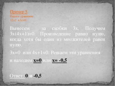 Пример 5. Решить уравнение 12x2 +3x=0. Вынесем за скобки 3х. Получим 3х(4х+1)...