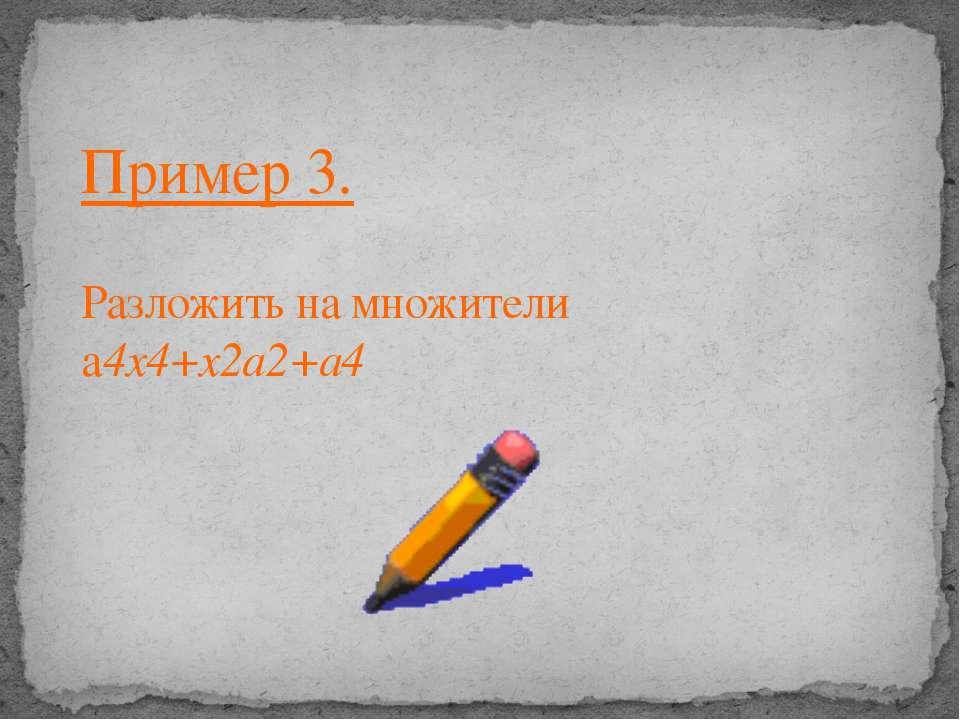 Пример 3. Разложить на множители а4x4+x2a2+a4