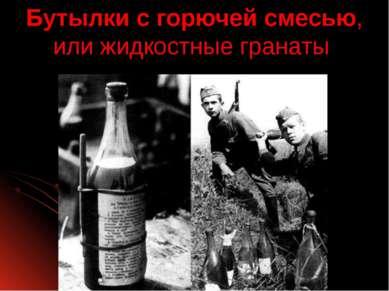 Бутылки с горючей смесью, или жидкостные гранаты