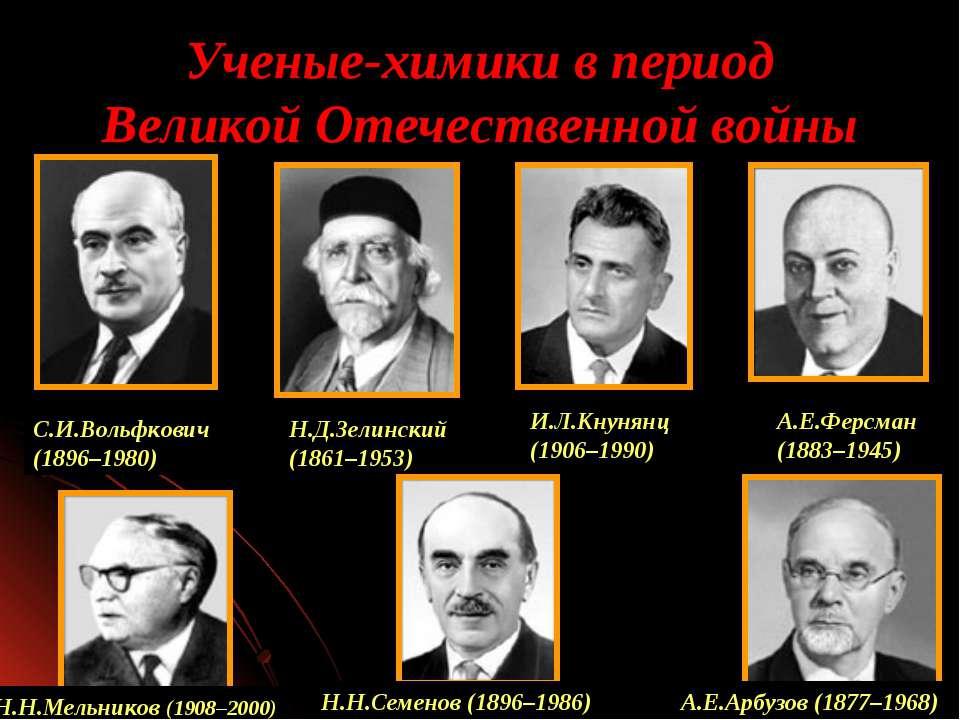 Ученые-химики в период Великой Отечественной войны А.Е.Ферсман (1883–1945) А....