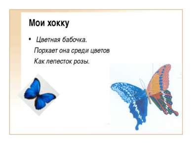 Мои хокку Цветная бабочка. Порхает она среди цветов Как лепесток розы.