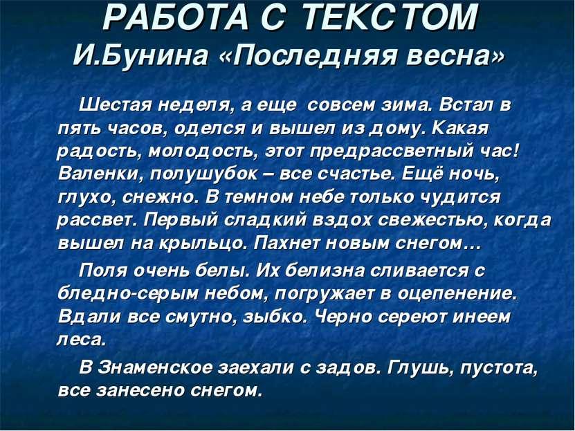 РАБОТА С ТЕКСТОМ И.Бунина «Последняя весна» Шестая неделя, а еще совсем зима....
