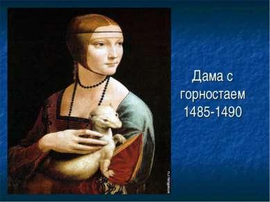 Дама с горностаем 1485-1490