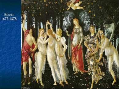 Весна 1477-1478