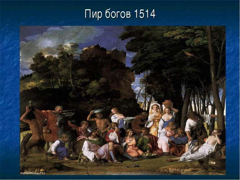 Пир богов 1514