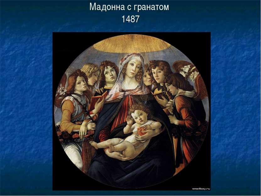 Мадонна с гранатом 1487