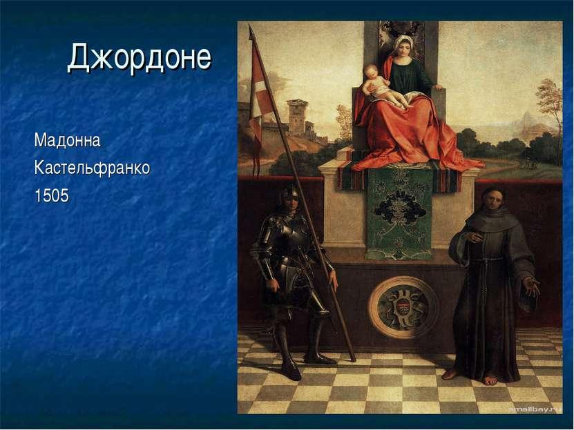 Джордоне Мадонна Кастельфранко 1505