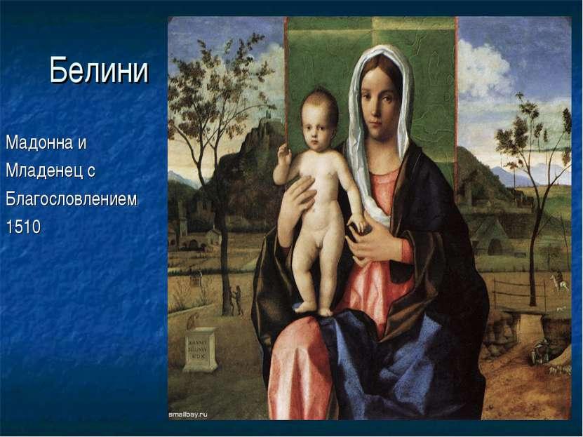 Белини Мадонна и Младенец с Благословлением 1510