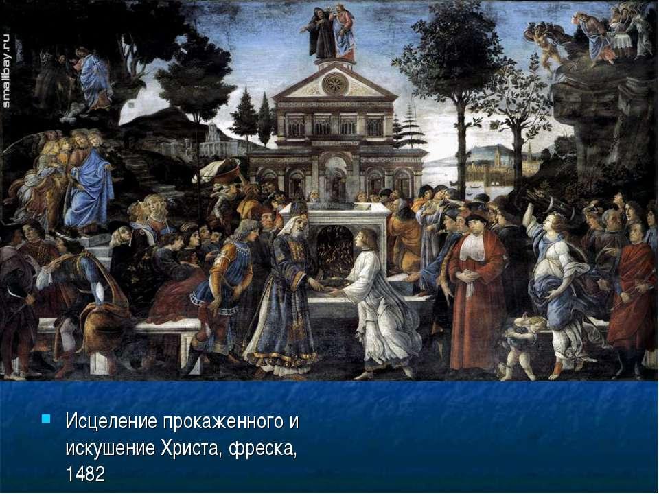 Исцеление прокаженного и искушение Христа, фреска, 1482
