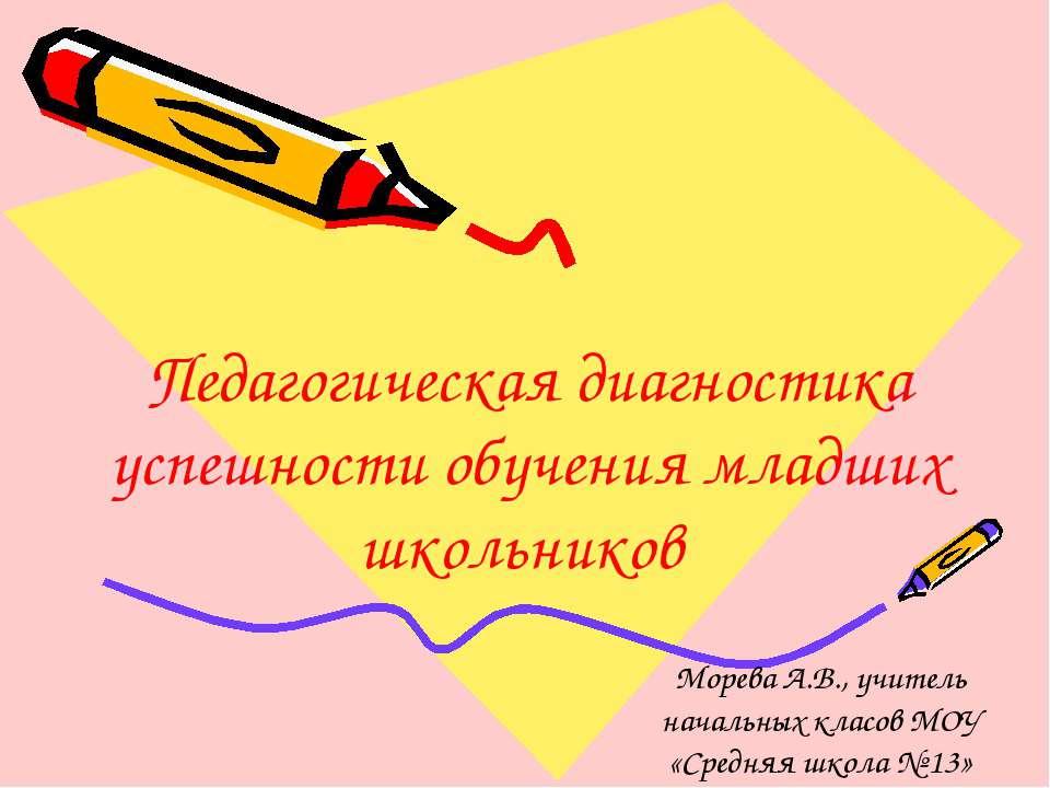 Педагогическая диагностика успешности обучения младших школьников Морева А.В....