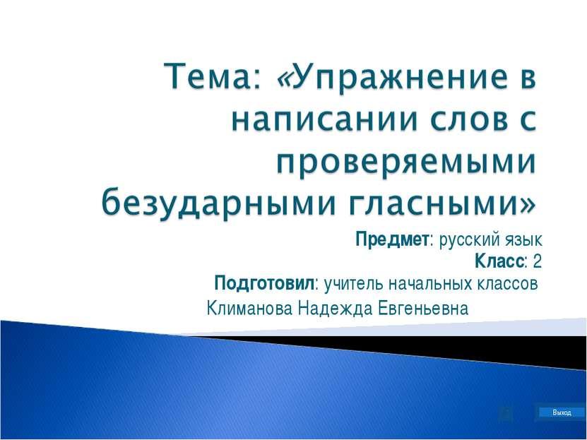 Предмет: русский язык Класс: 2 Подготовил: учитель начальных классов Климанов...