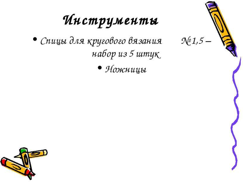 Инструменты Спицы для кругового вязания № 1,5 – набор из 5 штук Ножницы
