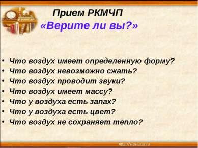 Прием РКМЧП «Верите ли вы?» Что воздух имеет определенную форму? Что воздух н...