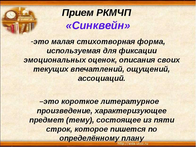 Прием РКМЧП «Синквейн» -это малая стихотворная форма, используемая для фиксац...