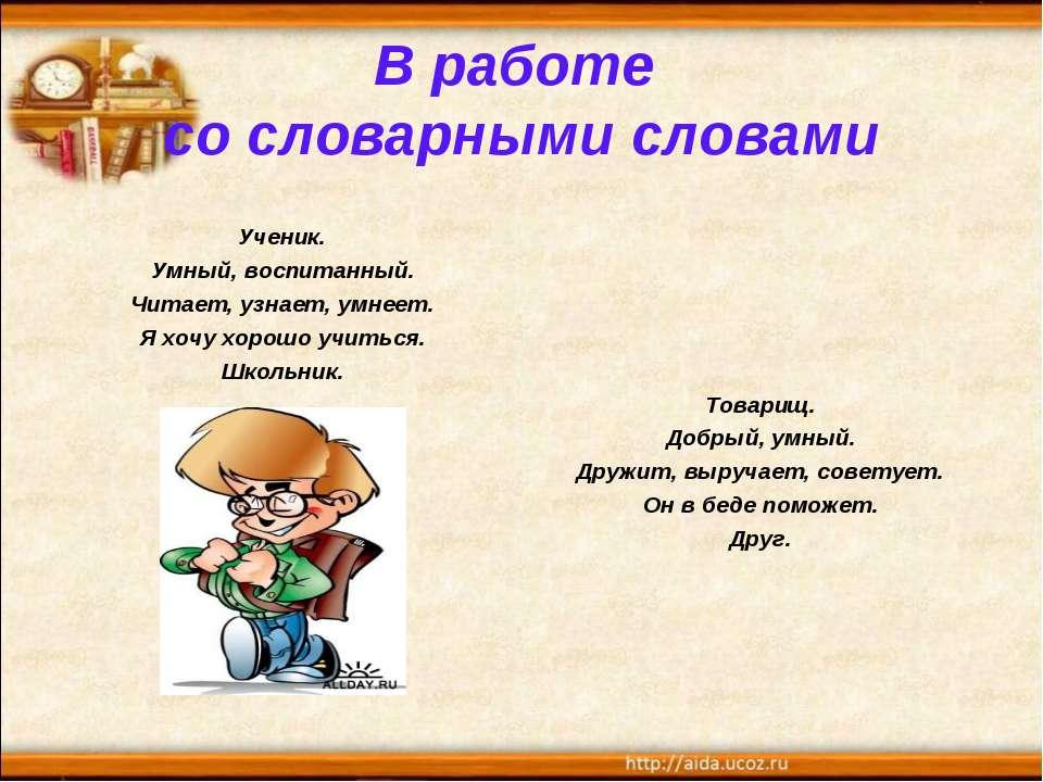 В работе со словарными словами Ученик. Умный, воспитанный. Читает, узнает, ум...