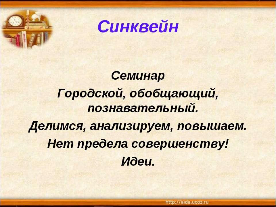 Синквейн Семинар Городской, обобщающий, познавательный. Делимся, анализируем,...