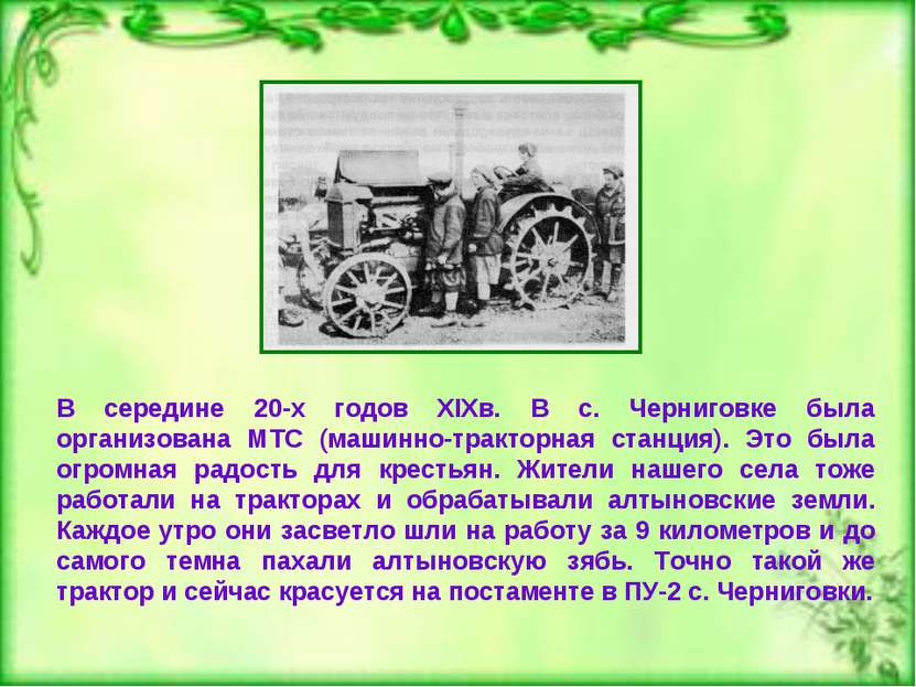 В середине 20-х годов XIXв. В с. Черниговке была организована МТС (машинно-тр...