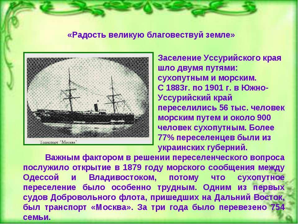 «Радость великую благовествуй земле» Заселение Уссурийского края шло двумя пу...