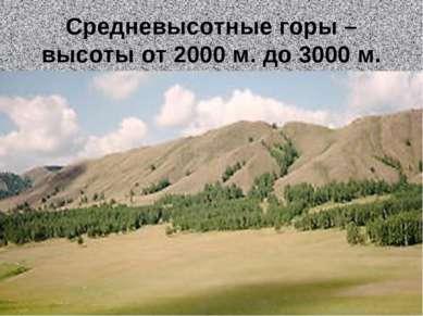 Средневысотные горы – высоты от 2000 м. до 3000 м.