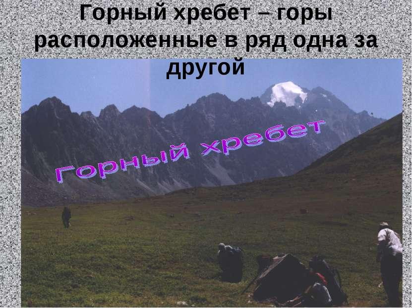 Горный хребет – горы расположенные в ряд одна за другой