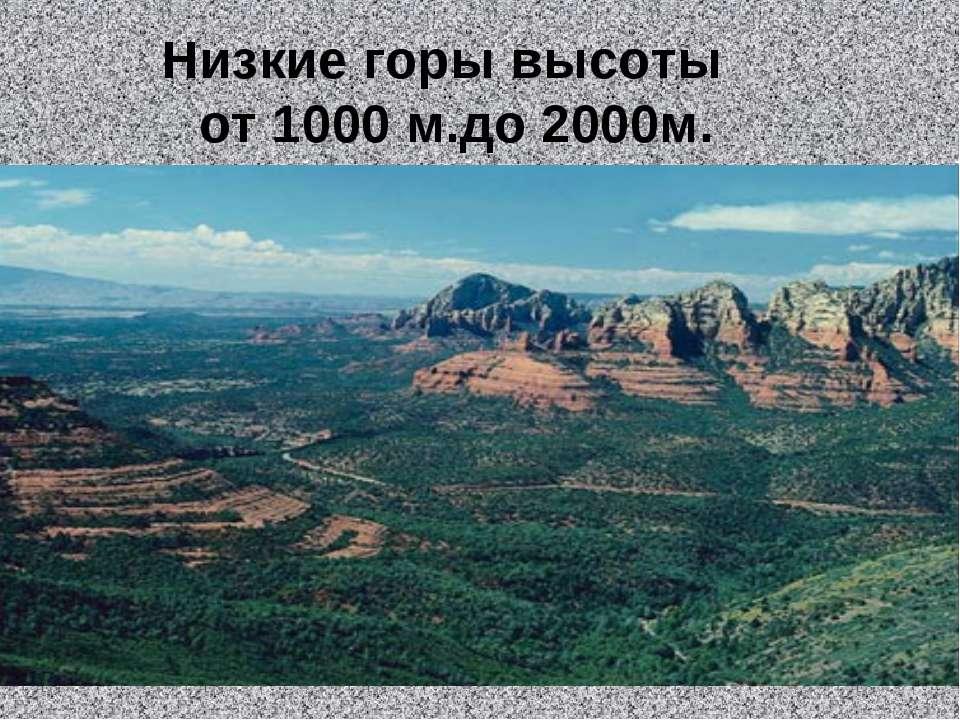 Низкие горы высоты от 1000 м.до 2000м.