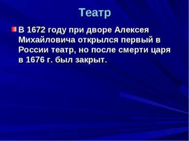 Театр В 1672 году при дворе Алексея Михайловича открылся первый в России теат...