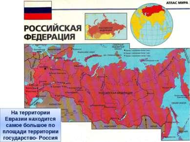 На территории Евразии находится самое большое по площади территории государст...