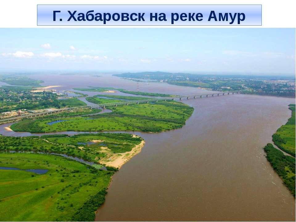 Г. Хабаровск на реке Амур