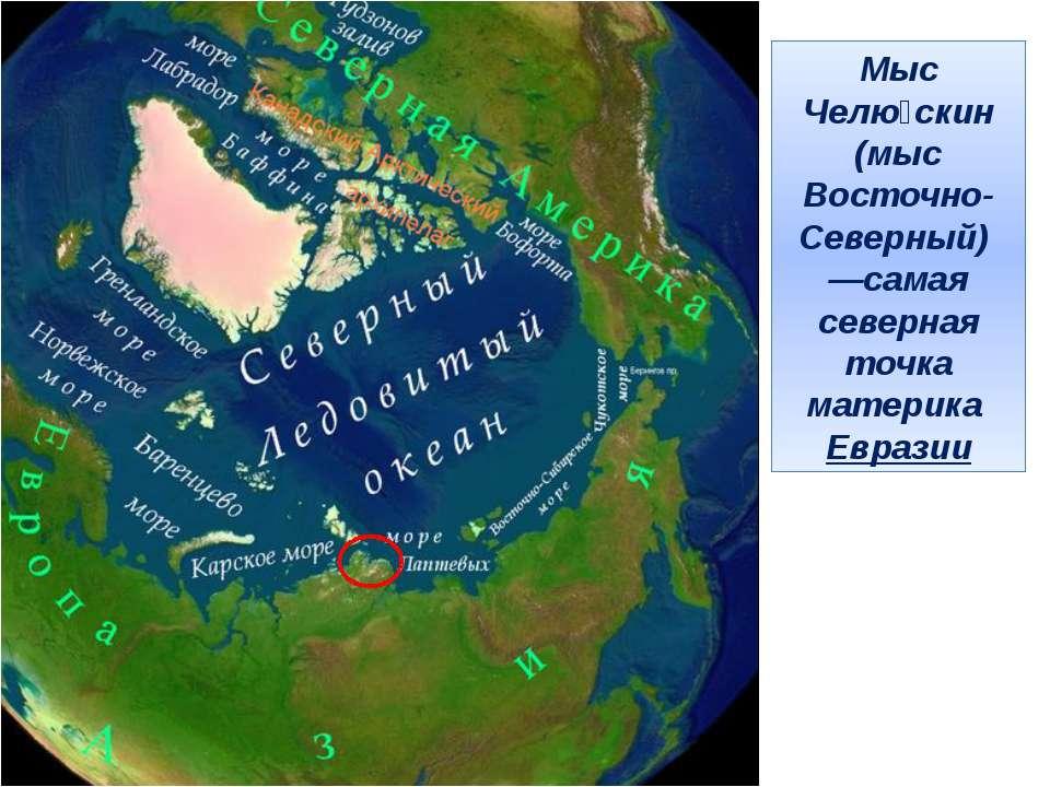 Мыс Челю скин (мыс Восточно-Северный)—самая северная точка материка Евразии