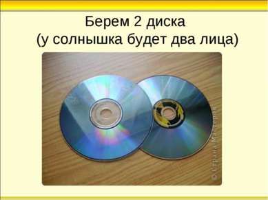 Берем 2 диска (у солнышка будет два лица)