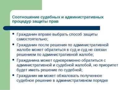 Соотношение судебных и административных процедур защиты прав Гражданин вправе...