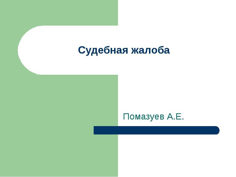 Судебная жалоба Помазуев А.Е.
